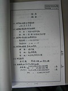 Ja3333_1