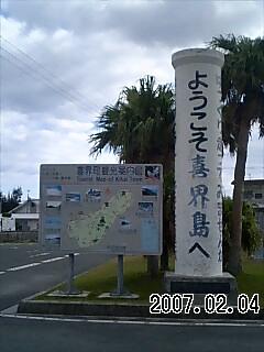 喜界島に到着