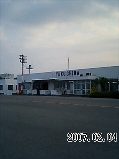 屋久島に到着