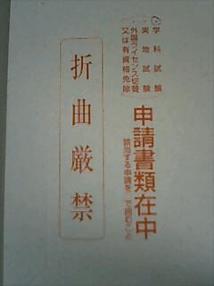 陸単(鍋)学科試験