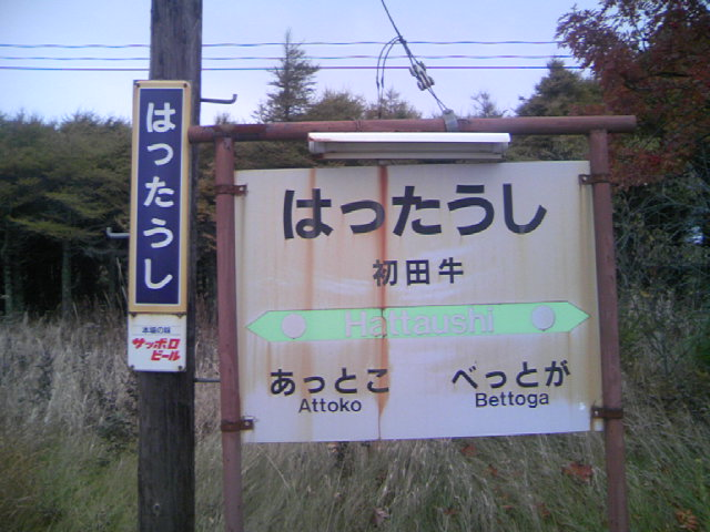 北海道〜鉄速報2